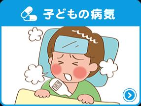 子どもの病気