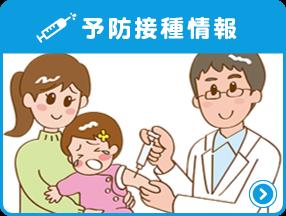 予防接種情報